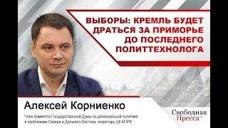 Выборы: Кремль будет драться за Приморье до последнего политтехнолога #АлексейКорниенко