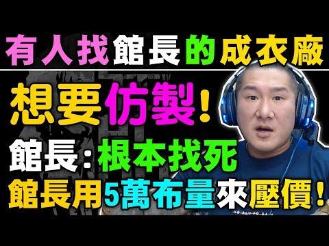 【館長】金剛直播(20190417)_有人去找館長成衣廠!!想要仿製館長八色衣!!