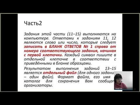 Подготовка к ГИА. Информатика и ИКТ 9 класс. 06.02.2020