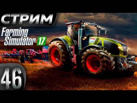 1050 Карта Дары Кавказа Игра Farming Simulator 2017 Стрим 46