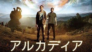 Rotten Tomatoes 大絶賛!驚異の97%支持を獲得した傑作SFスリラー! 201...