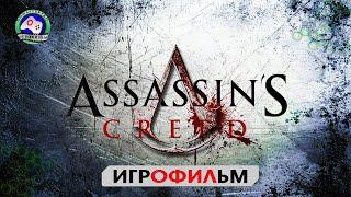 Ассасин Кредо убийцы  Assassin's Creed ИГРОФИЛЬМ сюжет фантастика