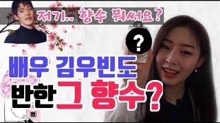 [늘스타] 승무원의 향수 best5 대공개!!
