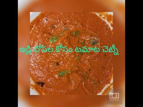 Tomato Chutney For Idli, Dosa In Telugu