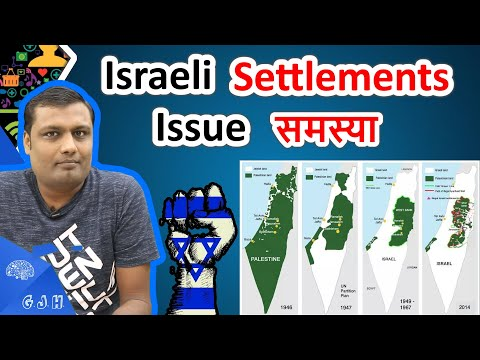 Israeli Settlements Issue And Where Things Are Going? Israel Palestine Settlements समस्या|