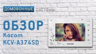 Обзор видеодомофона Kocom KCV-A374SD(, 2012-08-03T14:55:24.000Z)