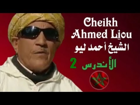 MP3 AHMED LIOU TÉLÉCHARGER CHEIKH