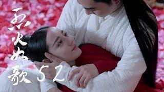 烈火如歌 | The Flame's Daughter 52(大結局)(迪麗熱巴、周渝民、張彬彬等主演)
