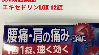 ライオン エキセドリンLOX 12錠 第1類医薬品 セルフメディケーション税制対象