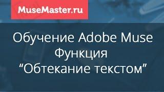 "#34. MuseMaster.ru. Функция ""Обтекание"" текстом в Adobe Muse"