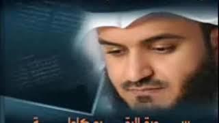 سوره البقره كامله بصوت الشيخ مشاري العفاسي (بدون إعلانات)