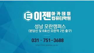 [성남건축학원] 전산응용건축제도 기능사 국비지원