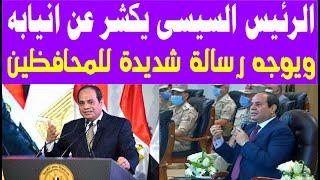 الرئيس السيسى يكشر عن انيابه ويوجه رسالة شديدة للمحافظين