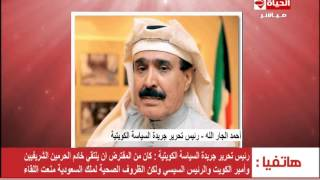 الحياة اليوم - رئيس تحرير جريدة السياسية الكويتية | يشرح اسباب زيارة الرئيس السيسي إلي الكويت