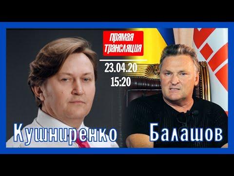 Андрей Кушниренко Vs. Геннадий Балашов