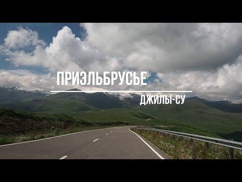 Приэльбрусье, Джилы-Су - по дороге в облака