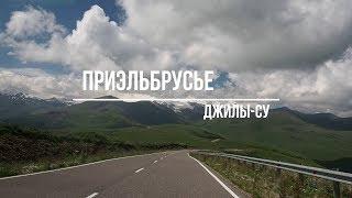 Джилы-Су - экскурсия в Приэльбрусье, величественный Кавказ!