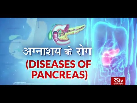 Ayushman Bhava: Pancreatic Diseases