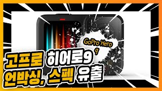 Gopro Hero 9 고프로 히어로 9 유출 언박싱 …