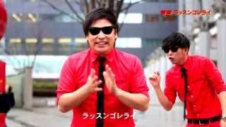 よしもと史上最速、DVD リリース! 8.6秒バズーカー 「ラッスンゴレライ...