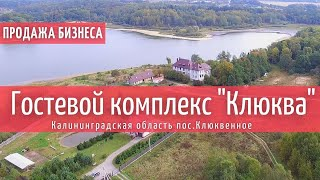 Гостевой комплекс Клюква Купить гостиницу в Калининграде