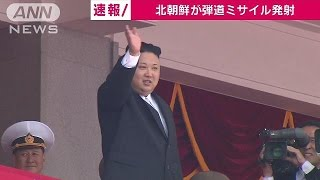 北朝鮮の飛翔体は弾道ミサイルと断定 日本政府(17/05/29)