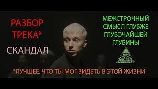 T-Fest feat. Баста - Скандал. Разбор трека и клипа. Супер скрытый смысл. Motion