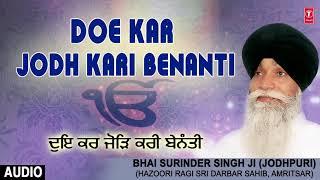 DOE KAR JODH KARI BENANTI | BHAI SURINDER SINGH (JODHPURI) | KAUN JANE GUN TERE