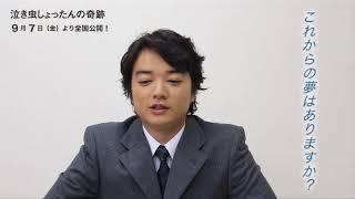 9/7(金)全国公開! しょったんの奨励会時代の後輩、村田康平役を演じ...
