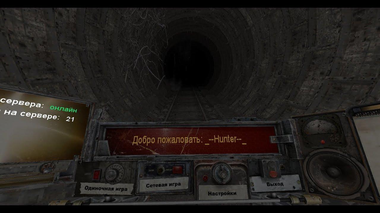 Minecraft metro 2033 server как стрелять из оружия - 0