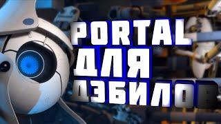 PORTAL 2 ДЛЯ ДЭБИЛОВ(приколы и ржака в играх)
