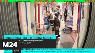 В общественном транспорте столицы усилили меры безопасности - Москва 24