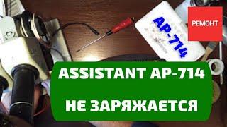 Жөндеу Assistant AP-714 емес зарядталады (шешілді)