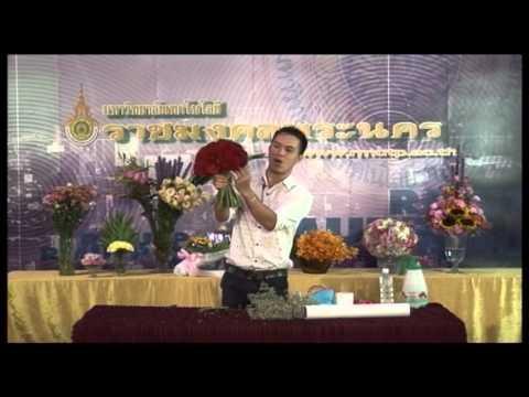 วีดีโอ วิชาธุรกิจงานดอกไม้ (ตอนที่ 3 การจัดช่อดอกไม้ทรงกลม)