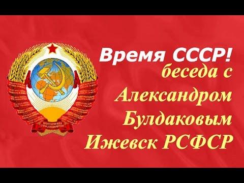 Программа Время СССР ☭ ПТУ ☆ Советское образование ☭ Александр Булдаков Ижевск РСФСР