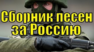Сборник русские патриотические песни России самые лучшие