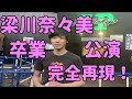 ハロヲタステ#66 梁川奈々美(Juice=Juice、カントリー・ガールズ)卒業公演再現!