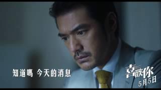 【喜歡你】電影主題曲─陳綺貞《我喜歡上你時的內心活動》Official MV 5/5上映