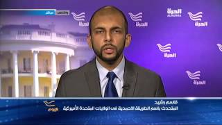 Al-Hura: Ahmadiyya Muslim spokesperson Qasim Rashid talks about anti-Muslim sentiments in US