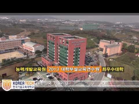[KOREATECH] 2015 홍보동영상(수정)