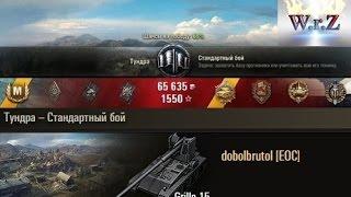 Grille 15  Быстрее мысли)  Тундра – Стандартный бой  World of Tanks 0.9.15 wot
