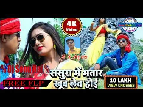 Free Flp मेहरारू सुहागरात स्पेशल सुपरहीट गाना    ससुरा में भतार खूब लेत होई    Yadav Vikash RajDj