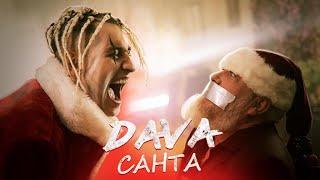 DAVA - Санта (Премьера клипа, 2019)