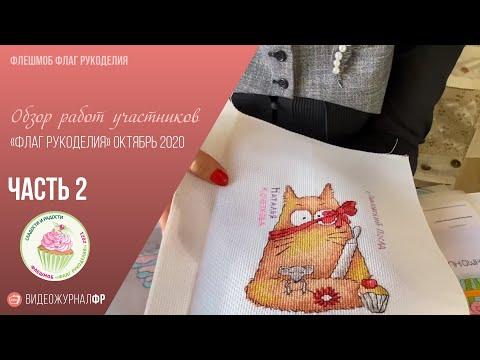 Акция-флешмоб «Флаг Рукоделия». Новости октября (2 часть)