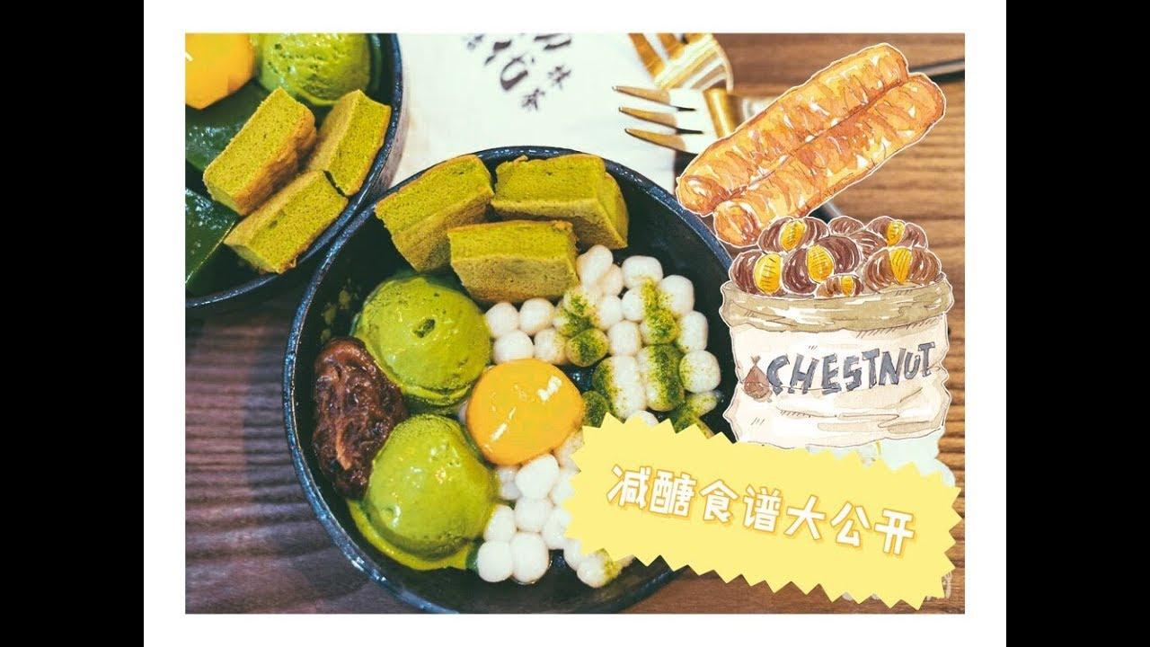 想瘦身,就用減醣飲食!日本營養師一年瘦20公斤常備減醣食譜大公開 - YouTube