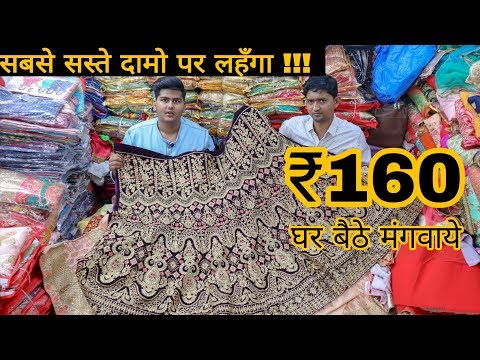 cheapest-lehenga-market-in-surat- -starting-@rs.160- -wholesale-market- -lehenga-manufacture- -2019