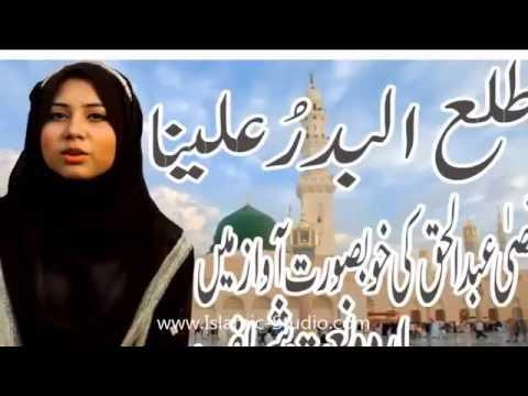 Aqsa Abdul Haq Naat Sharif 2016 Tala Al Badru Alaina