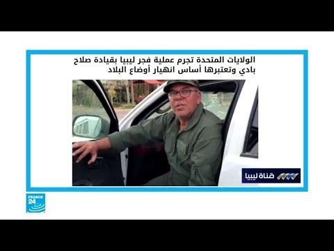 عقوبات أمريكية تطال القائد الإسلامي الليبي صلاح بادي  - نشر قبل 8 دقيقة
