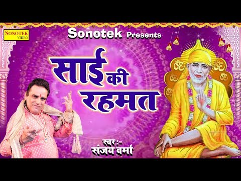 साई-की-रहमत- -sai-ki-rehmat- -sanjay-verma- -new-sai-bhajan-2019- -rathore-cassettes