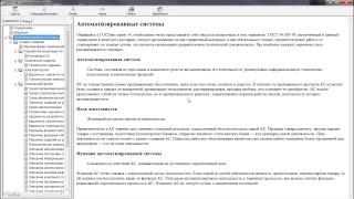 Курс «Техническая документация в IT-проектах», лекция 6